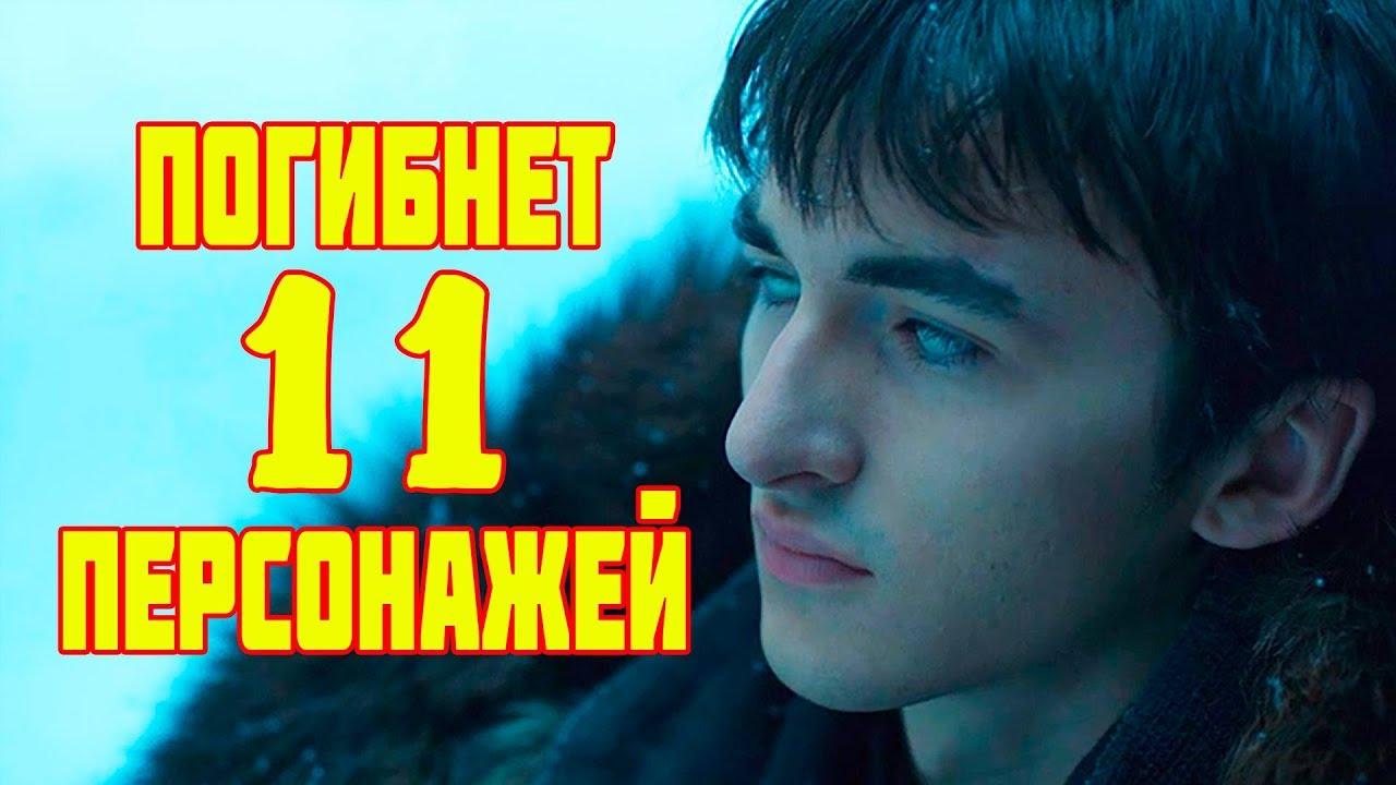Игра Престолов (Game Of Thrones) 8 …