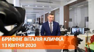 Коронавирус 13 апреля | Виталий Кличко о распространении Covid-19 в Киеве
