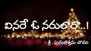 vinareyo-narulara-new-sri-purushottam-choudary-andhra-kraisthava-keerthanalu
