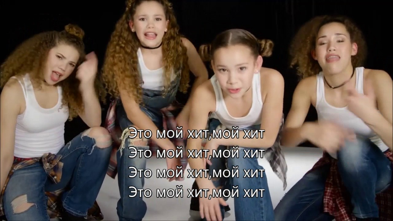 haschak sisters-hollaback girl  u041f u0435 u0440 u0435 u0432 u043e u0434