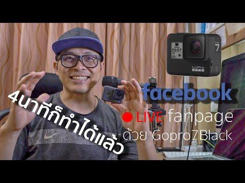 Live fanpage facebook ไลฟ์สด เฟสบุ๊ค ด้วย Gopro7black