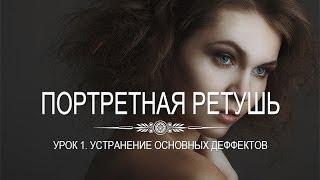 Смотреть видео Портретная ретушь в Photoshop. Обработка портрета в Фотошопе