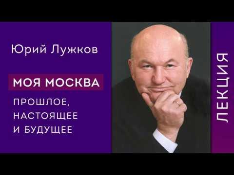Юрий Лужков. Моя Москва (Лондон, 2017) Лекция без перевода