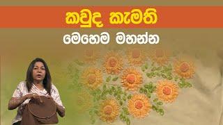 කවුද කැමති මෙහෙම මහන්න   Piyum Vila   18 - 02 - 2020   Siyatha TV Thumbnail