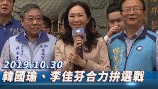 【全程影音】韓國瑜10/30雲林傾聽之旅+李佳芬新北跨區聯手拚選戰