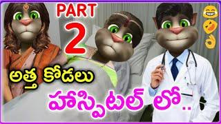 Atta Kodalu Comedy   Hospital Lo Part 2   Telugu Comedy King