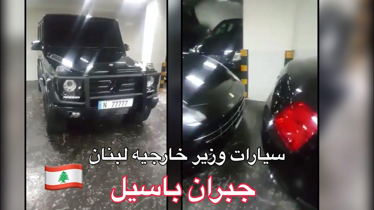 شاهدوا سيارات جبران باسيل وزير خارجية لبنان زوج بنت رئيس لبنان