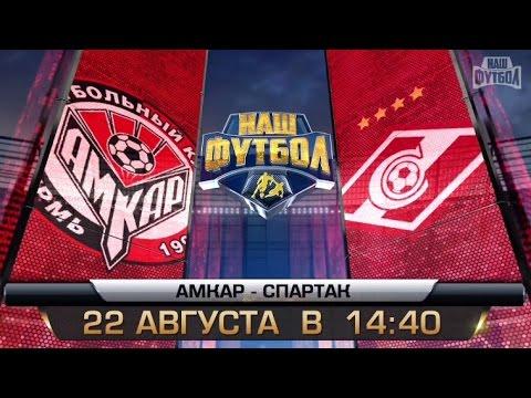 МАТЧ Футбол 3 онлайн - tv-