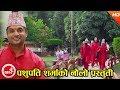 Download Pashupati Sharma   Satyakrit Band 2074/2017   Satya Satya Milera MP3 song and Music Video