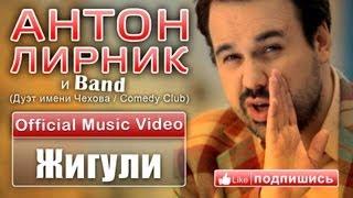 Антон Лирник (Дуэт имени Чехова / Comedy Club) - Жигули