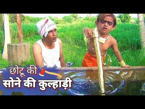 Kulhadi Ke Khiladi    Khandesh ki Comedy    Ramzan Shafeeq    October 2017 Comedy   