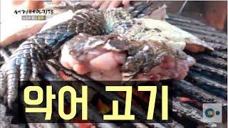 아마존 악어 고기와 에벌레 꼬치, 페루