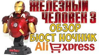 Обзор Бюст Ночник Железный Человек 3 / Марк 7 / Алиэкспресс  ● Iron Man 3 / Mark 7 / Aliexpress