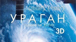 «Ураган: Одиссея ветра» — фильм в СИНЕМА ПАРК