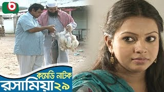 Bangla Funny Natok   Rosha Mia   EP 29   ATM Shamsuzzaman, Chanchal Chowdhury, Saju Khadem