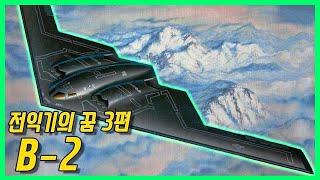 세상에서 가장 비싼 미국의 스텔스 폭격기 B-2