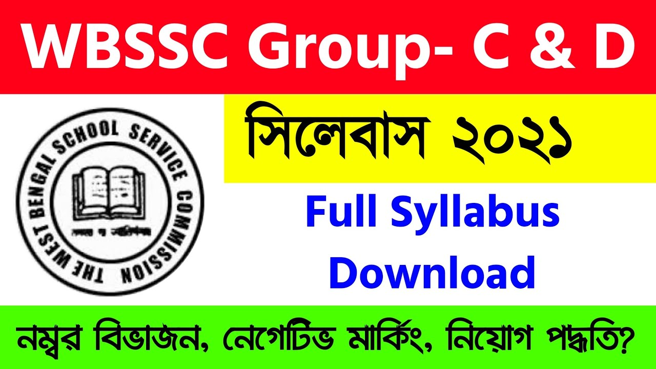 WBSSC Group- C & D Syllabus 2021 || Number Divison, Negetive Marking || WB SSC Group D Syllabus 2021