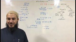 رياضيات توجيهي علمي (098) النقط الحرجة