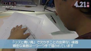 『リズと青い鳥』メイキングVol.3 楽器作画編