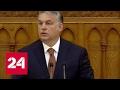 Премьер-министр Венгрии жестко раскритиковал Евросоюз