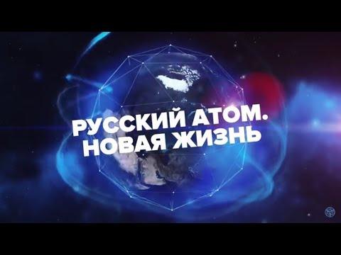 Русский атом. Новая