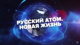 Русский атом. Новая жизнь