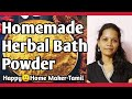 Herbal Bath Powder -  Homemade| Nalungu Maavu | Kuliyal Podi| Ubtan | For fair & healthy skin