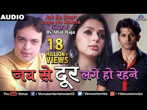 जब से दूर लगे हो रहने  Jab Se Door Lage Ho Rehne  Altaf Raja  Best Hindi Sad Song With Shayari