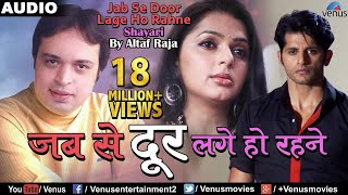 Download जब से दूर लगे हो रहने | Jab Se Door Lage Ho Rehne | Altaf Raja | Best Hindi Sad Song With Shayari MP3 song and Music Video