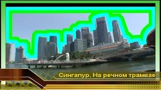 Сингапур город мечты. Прогулка на речном трамвае вдоль небоскребов. Видео про отдых 2016(Новые видео на новом канале, Подпишись! https://www.youtube.com/channel/UCNziaXjW2N3sjpaegFn38Mw Видео про отдых и достопримечательно..., 2010-10-06T17:42:42.000Z)
