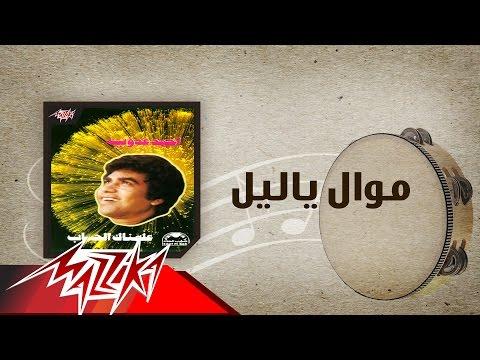 اغنية أحمد عدوية- يالليل ( موال ) - استماع كاملة اون لاين MP3