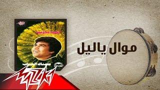 Video Mawal Ya Lael - Ahmed Adaweya موال ياليل - احمد عدوية download MP3, 3GP, MP4, WEBM, AVI, FLV Oktober 2018
