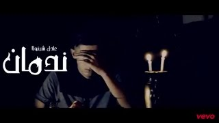 Adel Chitoula _ Nedman _ ندمان - ( Clip Officiel ) BY HaDJ BeLaBiD