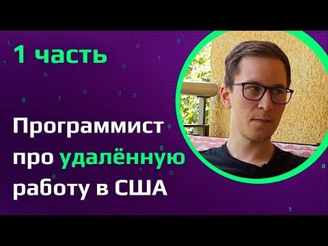 Удаленная работа в США | Экс-программист Яндекс о пути из Тамбова в Берлин