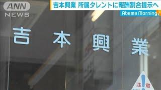 吉本興業HD 「会社とタレントの報酬割合を開示」(19/09/03)