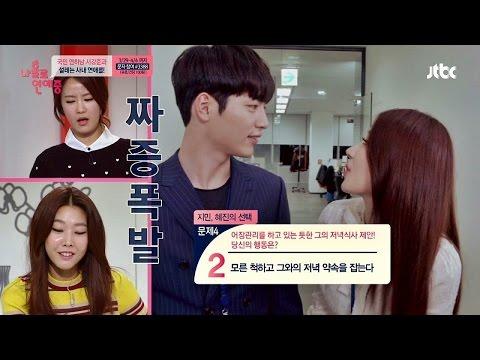 dating alone seo kang joon full