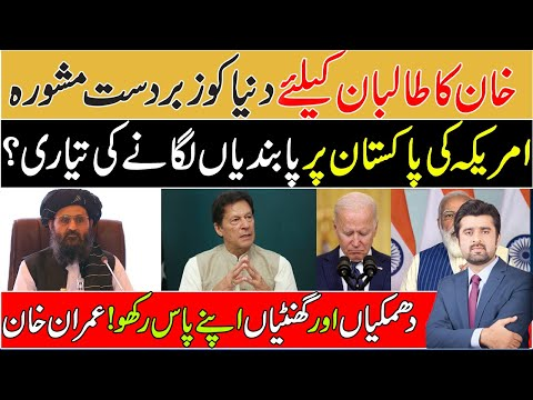 PM Imran Khan gives important suggestion to western world to deal with Taliban | Ameer Abbas