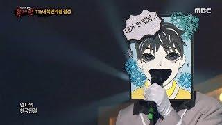 [Defense Stage] 'Unrealistically handsome guy' - Heaven , 복면가왕 20191124