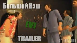 GTA: Большой Кэш - Трейлер #2 (GTA Vice City Machinima)