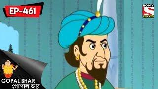 Gopal Bhar (Bangla) -  গোপাল ভার )  - Episode 461 -  Tirandaji Protijogita - 10th  December, 2017
