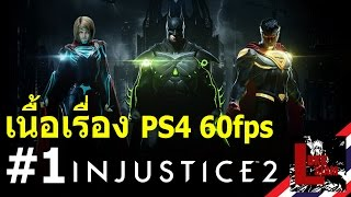 Injustice 2 ไทย - โลกนี้มีอะไรกู้อีกเยอะ (gameplay พากย์ไทย)[ios andriod ps4 xbox1] #1