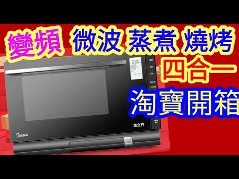 蒸煮🌫微波⚡燒烤爐🔥變頻💥功能話你知👈水波爐👍淘寶開箱🙏4-in-1-steam-microwave-oven!-inverter-technology/steam/microwave/g