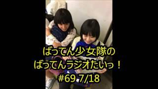 RKBラジオ「バリカタ」の「GIRLS☆PUNCH」のコーナーで毎週火曜22:45~...