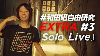 EXTRA #3 「Solo Tour」 ・ソロツアー「一人宇宙旅行」最終日模様 ・ル...