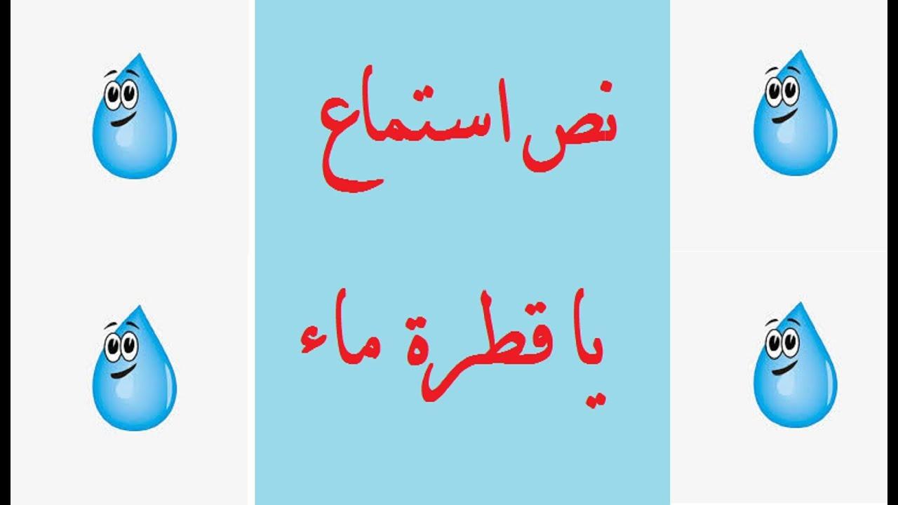 نص استماع يا قطرة الماء حل التدريبات للصف الرابع اللغة العربية الدرس التاسع Youtube