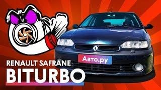 Рено эксклюзивнее Феррари! Renault Safrane Biturbo
