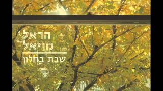 הראל מויאל שבת בחלון Harel Moyal
