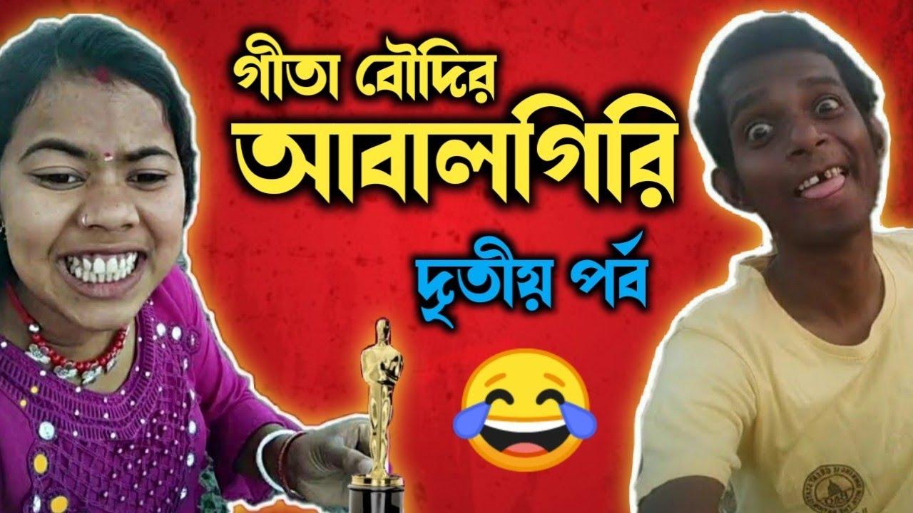 গীতা বউদির আবালগিরি(part-2) || Gita Devnath Funny Video || Vigo Star Gita Roasted