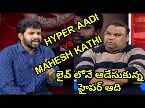 Hyper Aadi Vs Kathi Mahesh    Pawan Kalyan Fans    Film Mantra
