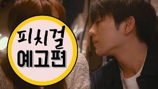 [예고편] 영화 '피치걸' 삼각관계 원조 엑기스 (Inoo Kei, Mackenyu, Peach Girl 2017)